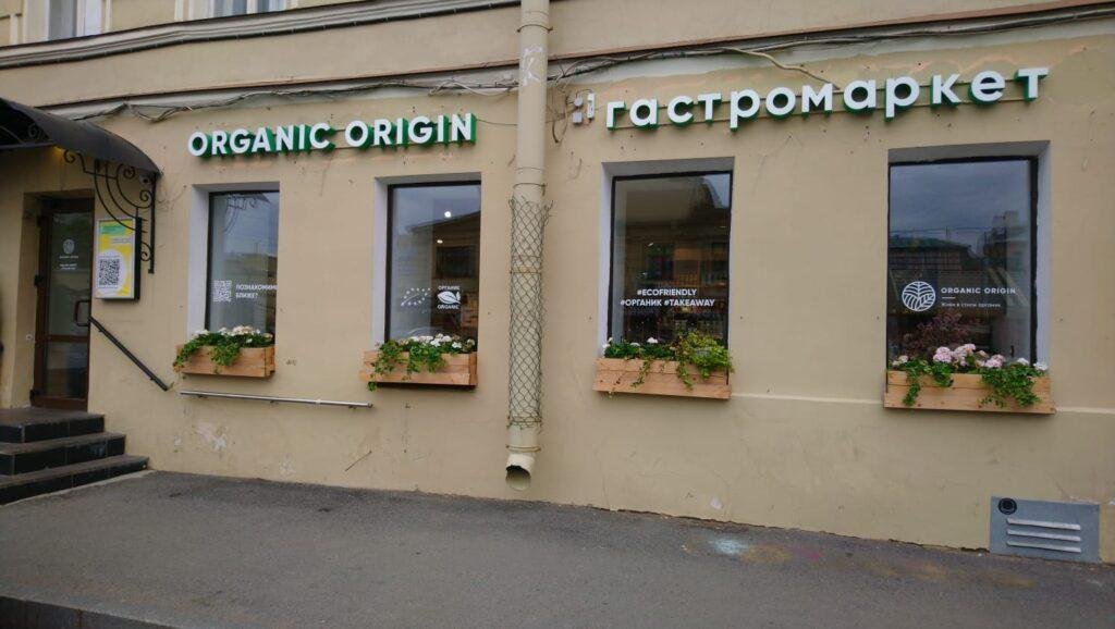 Магазин эко-продуктов