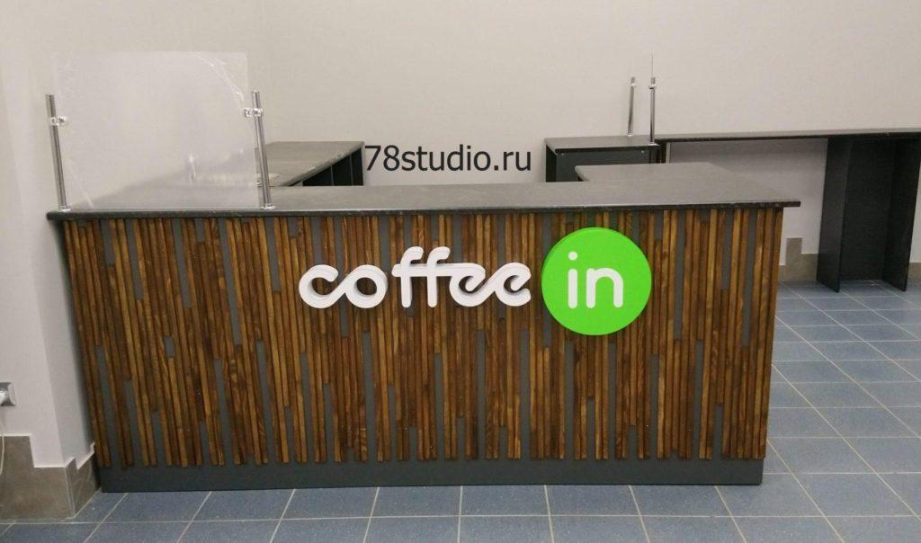 Островок-кофейня Coffee In